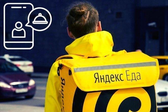 Пеший курьер сервиса Яндекс Еда